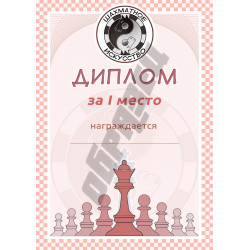 Диплом по шахматам