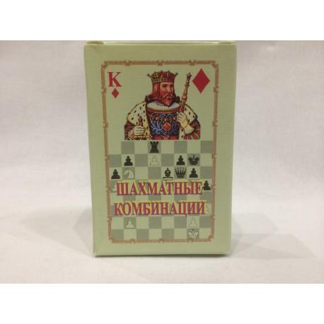 Карты шахматные - комбинации