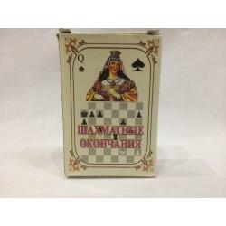Карты шахматные - окончания