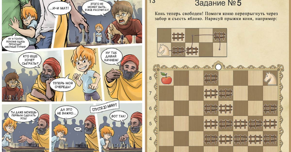 Книги по шахматам для начинающих купить